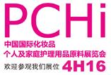 PCHI 展位号:4H16