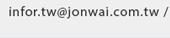 infor.tw@jonwai.com.tw