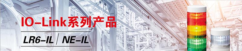 IO-Link 系列产品