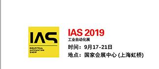 IAS 2019 工业自动化展