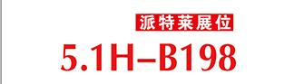派特莱展位:5.1H-B198