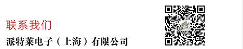 联系我们:派特莱电子(上海)有限公司