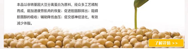 本品以非转基因大豆分离蛋白为原料,经众多工艺精制而成……
