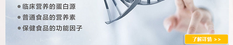临床营养的蛋白源 普通食品的营养素 保健食品的功能因子