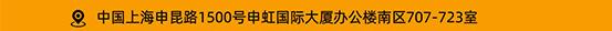 中国上海申昆路1500号申虹国际大厦办公楼南区707-723室