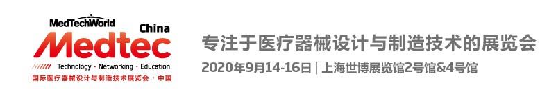 2020 Medtec中国展将于9月14-16日在上海世博展览馆举办