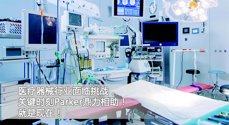 Parker is delivering medical technologies at the most critical time. Now.