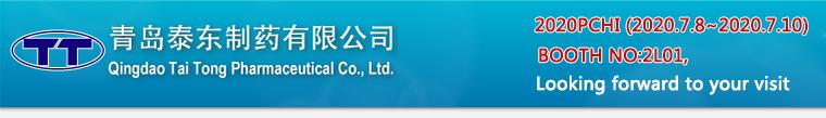 青岛泰东制药有限公司
