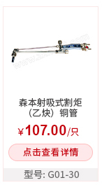 射吸式割炬(乙炔)铜管