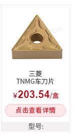 TNMG车刀片