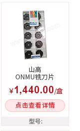 ONMU铣刀片
