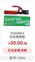 日式电焊钳
