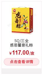 感恩馨意礼粽-三全