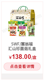 汇山珍菌菇礼盒-塞翁福