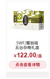 五谷杂粮礼盒-塞翁福