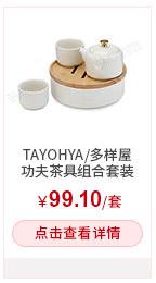 功夫茶具组合套装-TAYOHYA/多样屋