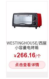 小容量电烤箱-WESTINGHOUSE/西屋