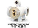 瑞德<sup>TM</sup>螺杆泵
