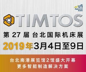 TAITRA (Taiwan External Trade Development Council)