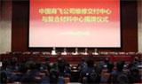 中国商飞:维修交付与复合材料中心揭牌