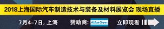 直播   上海国际汽车制造技术及装备与材料展览会