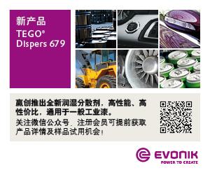 赢创特种化学 (上海) 有限公司