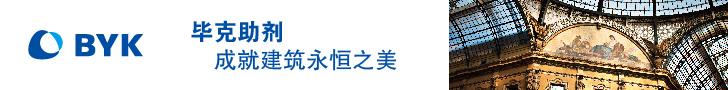 毕克助剂(上海) 有限公司