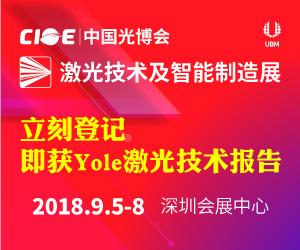 深圳贺戎环资展览有限公司 / 中国国际光电博览会