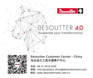 上海途泰工业工具有限公司 / 马头动力工具中国客户中心