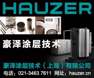豪泽涂层技术 (上海) 有限公司
