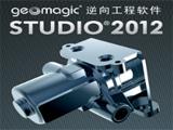 Geomagic Studio 逆向工程软件
