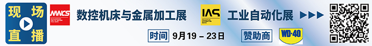 直播   MWCS 数控机床与金属加工展 & IAS自动化展 2018