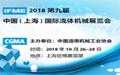 2018第九届中国国际流体机械展览会(IFME)开始倒计时