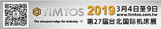2019台北国际机床展