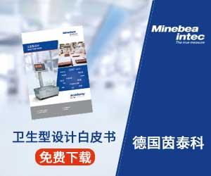 茵泰科工业称重设备 (北京) 有限公司上海分公司