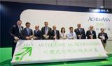 阿赫玛亚洲展2019召开开幕发布会,呼吁通过创新、技术和协作实现可持续的化学生产