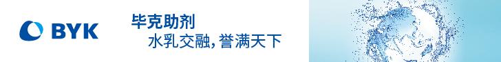 毕克助剂(上海)有限公司