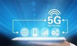 国内首个智能网联汽车5G试点项目亮相
