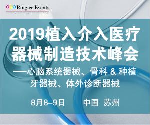 2019第九届植入介入医疗器械制造技术峰会