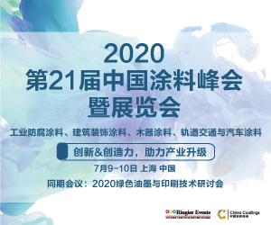2020第21届中国涂料峰会暨展览会