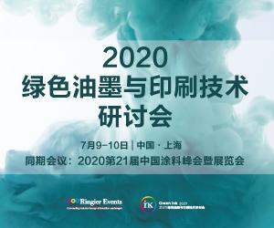 2020绿色油墨与印刷技术研讨会