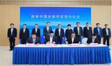 蔚来中国总部落户合肥项目协议正式签署获70亿元投资