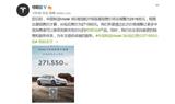 特斯拉Model 3降至27万元,国产化后或还有降价空间