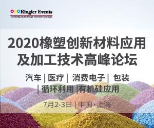 2020 橡塑创新材料应用及加工技术高峰论坛