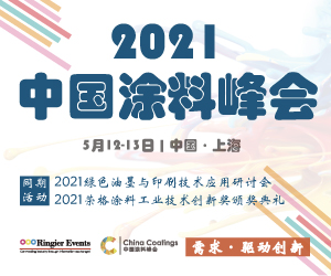2021中国涂料峰会
