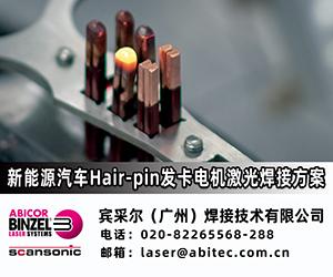 宾采尔 (广州) 焊接技术有限公司