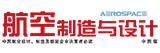 航空制造与设计——中国版