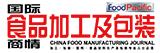 国际食品加工及包装商情