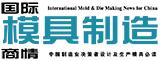 国际模具制造商情