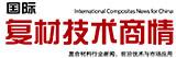 国际复材技术商情